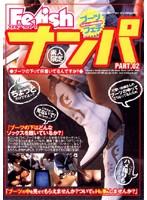 Fetishナンパ PART.02 ダウンロード
