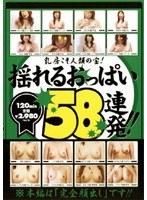 超激カワ素人娘のパーツコレクションシリーズ!!第三弾! 揺れるおっぱい58連発!!