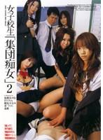 (187sdx001)[SDX-001] 女子校生「集団痴女」2 ダウンロード