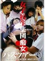 (187sdx005)[SDX-005] 女子校生集団痴女バスツアー 1 ダウンロード