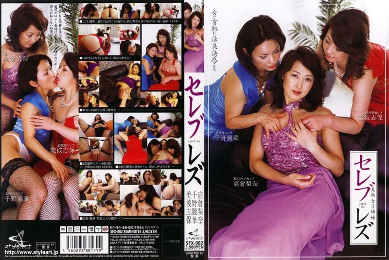 セレブの妹、高倉梨奈出演のクンニ無料熟女動画像。セレブレズ