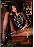 艶女とパンスト 1 麻生京子 ダウンロード