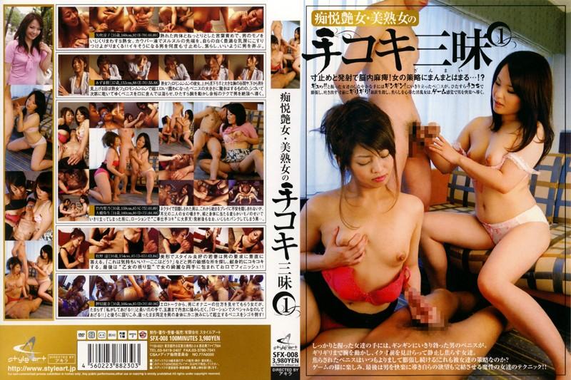 人妻、矢吹涼子出演のローション無料動画像。痴悦艶女・美熟女の手コキ三昧 1