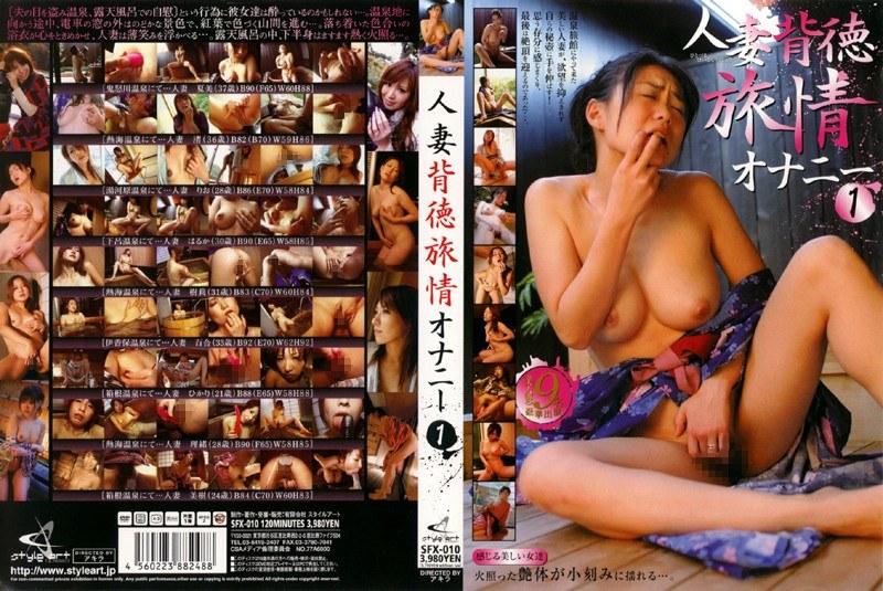 温泉にて、巨乳の人妻のオナニー無料熟女動画像。人妻背徳旅情オナニー 1