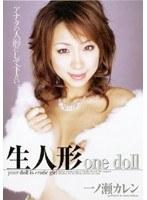 (187shw001)[SHW-001] 生人形 one doll 一ノ瀬カレン ダウンロード