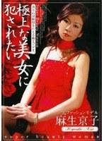 極上な美女に犯されたい 麻生京子