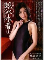 美熟女フェチズム 競泳水着 1 麻生京子 ダウンロード
