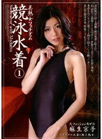 (187shx009)[SHX-009] 美熟女フェチズム 競泳水着 1 麻生京子 ダウンロード