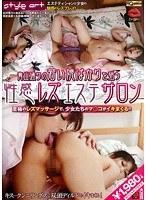 (187slbb00014)[SLBB-014] 青山通りの若い娘ばかりを狙う性感レズエステサロン ダウンロード
