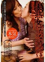 (187slw00008)[SLW-008] 美熟女のふたなりレズビアン 〜インケイジュ〜 ダウンロード