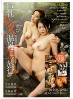 (187slx003)[SLX-003] 巨乳レズ温泉痴女旅行 ダウンロード