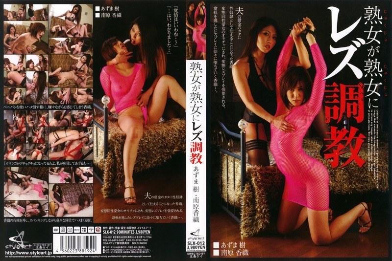 レズ、あずま樹出演の拘束無料動画像。熟女が熟女にレズ調教 あずま樹・南原香織