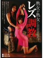 (187slx012)[SLX-012] 熟女が熟女にレズ調教 あずま樹・南原香織 ダウンロード