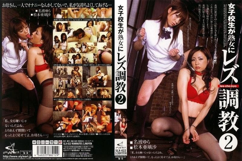 熟女、松本亜璃沙出演の調教無料動画像。女子校生が熟女にレズ調教 2