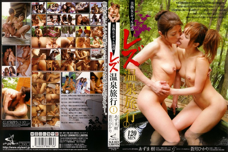 露天風呂にて、ギャル、あずま樹出演のアナル無料動画像。美熟女のギャル誘惑 レズ温泉旅行 1