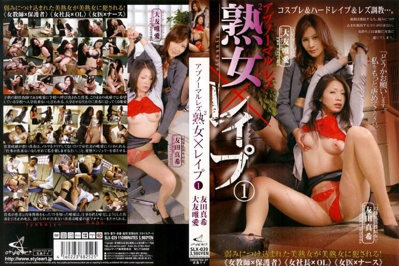 淫乱の女医、友田真希出演のSM無料動画像。アブノーマルレズ 熟女2×レイプ 1