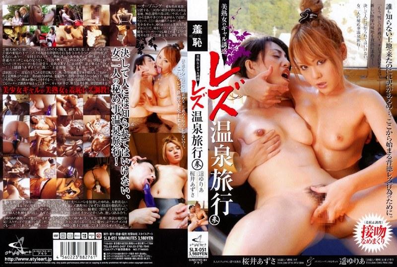 温泉にて、熟女、桜井あずさ出演のキス無料動画像。美熟女のギャル誘惑 レズ温泉旅行 3