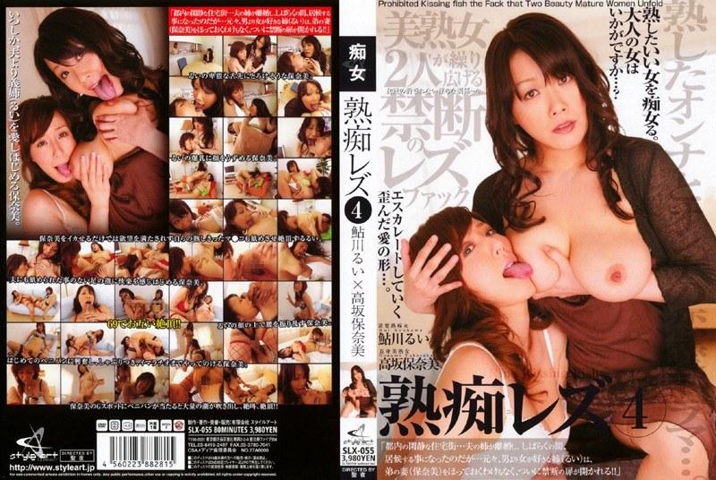 巨乳の痴女、澤村レイコ(高坂保奈美、高坂ますみ)出演の無料熟女動画像。熟痴レズ 4