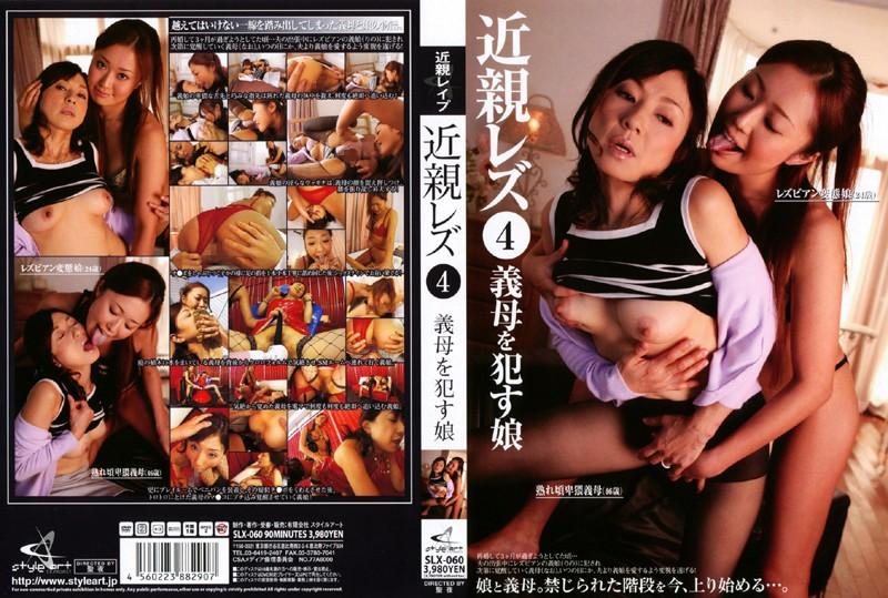 義母、神谷りの出演の近親相姦無料熟女動画像。近親レズ 4 義母を犯す娘