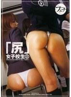 「尻」女子校生 2 ダウンロード