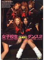 (187sow001)[SOW-001] 女子校生【乱痴気】ダンス 2 ダウンロード