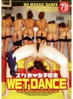 スク水☆女子校生 WET DANCE ダウンロード