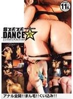 超ヌギ×2ダンス 3 ダウンロード