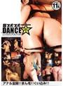 超ヌギ×2ダンス 3