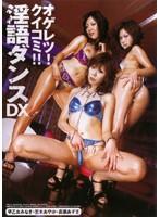 「オゲレツ!クイコミ!!淫語ダンスDX」のパッケージ画像