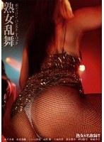 熟女乱舞 〜ボディコン・パンスト・Tバック〜 ダウンロード