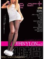 パンスト専門サイトマガジン 月刊NYLON Vol.3 4時間