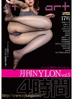 「パンスト専門サイトマガジン 月間NYLON Vol.5 4時間」のパッケージ画像
