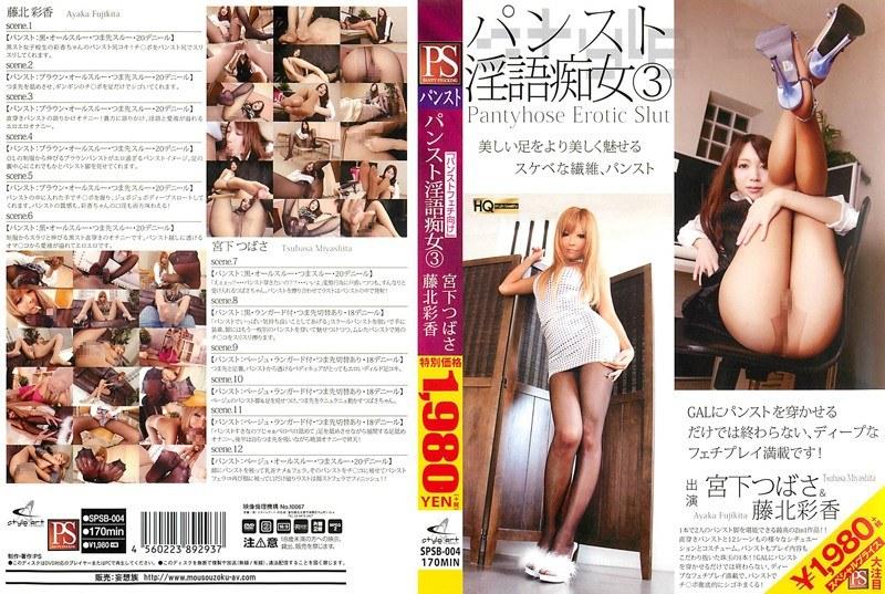 [SPSB-004] パンスト淫語痴女 3 宮下つばさ 藤北彩香