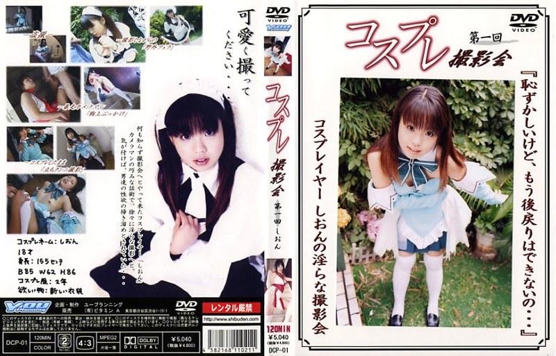 野外にて、コスプレの美少女のクンニ無料ロリ動画像。コスプレ撮影会 第一回 しおん