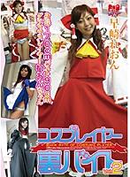 コスプレイヤー裏バイト vol.02 早崎れおん ダウンロード