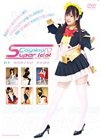Cosplay IV Super Idol 01 NORIKO KAGO 加護範子