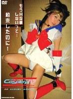 Cosplay IV Slave 02 KASUMI NANASE ダウンロード