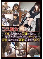 (189dmn01)[DMN-001] コス痴女 OLお姉さんの美脚の匂い。。変態M男のチ○ポをブーツで羞恥責め!そして強制騎乗位SEX! ダウンロード