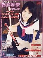 「セメセラ VOL.10 KOZUE 18歳」のパッケージ画像