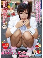 「ネットアイドル美少女コスプレイヤー京野ななか ~ななかのHなオナニーいっぱい見てください~」のパッケージ画像