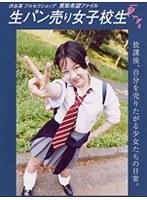 「生パン売り女子校生 愛」のパッケージ画像