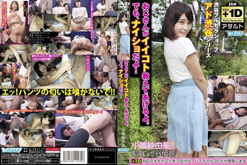 (189dog00004)[DOG-004] おじさんがイイコト教えてあげるよ。でも、ナイショだよ! 小嶋紗由美 ダウンロード