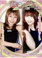 ぴちっ娘スポーツ Vol.6 ひよこちゃん&ひなちゃん ダウンロード