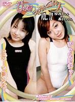 「ぴちっ娘スポーツ Vol.12 ゆみちゃん&あいちゃん」のパッケージ画像