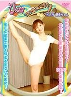 ぴちっ娘スポーツ VOL.25 優香ちゃん ダウンロード