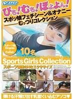 「ぴち!むち!ぼよよん!スポッ娘フェチシーン&オナニーむっつりコレクション」のパッケージ画像