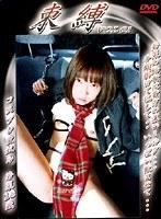 「束縛 VOL.01 -コスプレ愛奴ル 若菜18歳-」のパッケージ画像