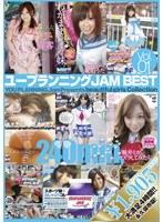 「ユープランニング JAM BEST Vol.01」のパッケージ画像