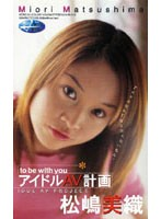 (18aero01)[AERO-001] アイドルAV計画 松嶋美織 ダウンロード