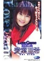 (18aero02)[AERO-002] LOVE GAME 愛葉亜希 ダウンロード